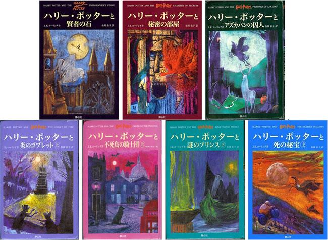 capas harry potter japão