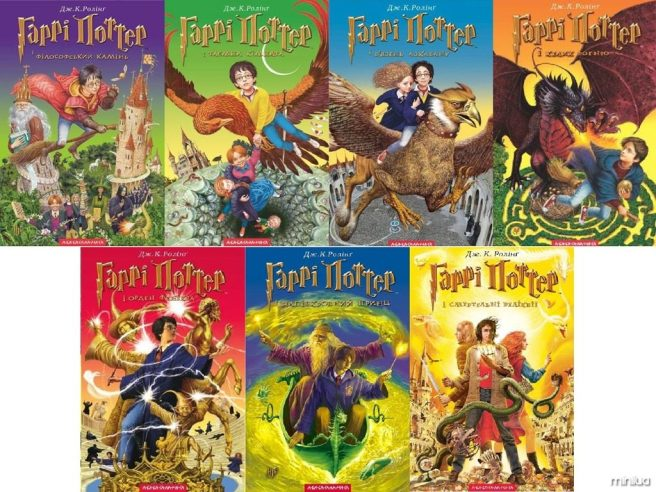 capas harry potter ucrania