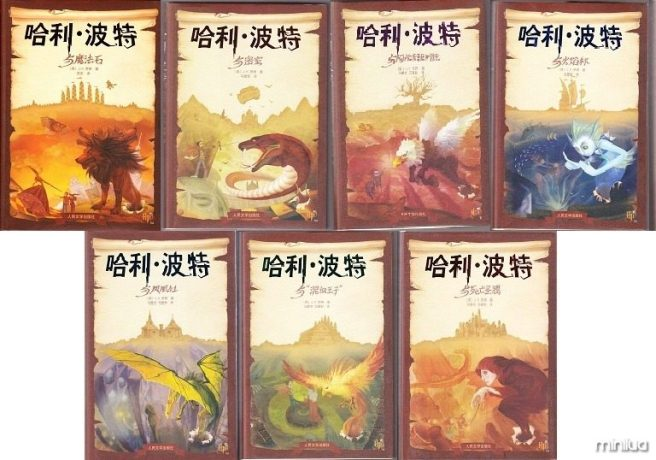 capas de harry potter na china